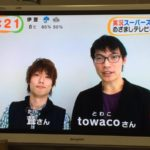 towacoのwiki的プロフィール!ヤリ捨て疑惑!?有名実況者の顔や誕生日を調べてみた