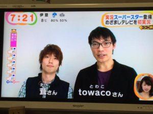 towaco
