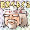 べるくら企画(柏木べるくら)のwiki的プロフィール!顔や年齢について調べてみた!